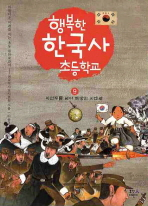 행복한 한국사 초등학교. 9: 식민지를 넘어 해방의 시대로