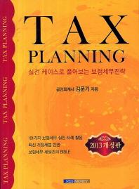 TAX Planning(2013)(개정판)