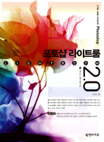 포토샵 라이트룸 2.0(디지털 감성을 리터칭하는)(CD1장포함)