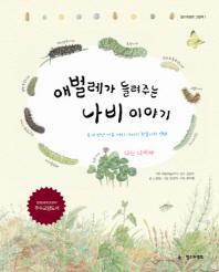 애벌레가 들려주는 나비 이야기(철수와 영희 그림책 1)(양장본 HardCover)