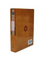 금강반야바라밀경 세트(조계종 표준)(전5권)