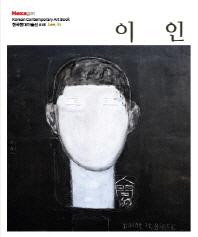 이인(한국현대미술선 18)