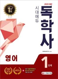 영어(필수과목)(독학사 1단계)(2020)(시대에듀)