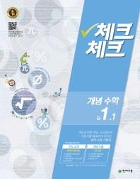 중학 수학 중1-1(개념)(2016)(체크체크)