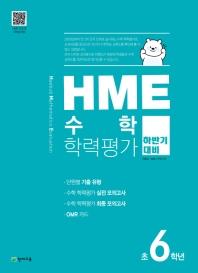 HME 수학 학력평가 초6학년(하반기 대비)(2020)