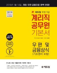 우편 및 금융상식 계리직 공무원 기본서(2019)(에듀윌 우정 9급)(개정판)