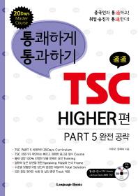 TSC HIGHER편  PART 5 완전 공략(CD1장포함)