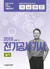 전기공사기사 실기(2019)
