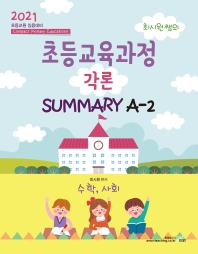 초등교육과정 각론 Summary A-2(2021): 수학  사회