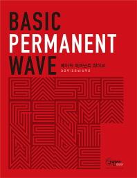 베이직 퍼머넌트 웨이브(Basic Permanent Wave)