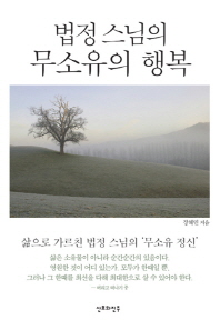 법정 스님의 무소유의 행복 [코리아북스출판/12,000원/상급]