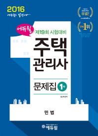 민법(주택관리사 1차 문제집)(2016)(에듀윌)