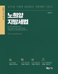 노희양 지방세법(2021)(4판)