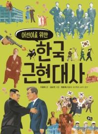 한국 근현대사