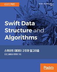 스위프트 데이터 구조와 알고리즘(acorn+PACKT)(Paperback)