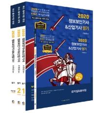 정보보안기사 산업기사(2020) 세트(전4권)