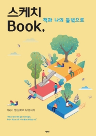 스케치 Book, 책과 나의 들녘으로