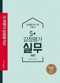 S+감정평가 실무 기본서(감정평가사 2차)(합격기준 박문각)(8판)
