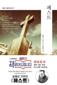 페스트 / 알베르 카뮈 (tvN 책 읽어드립니다 22회)