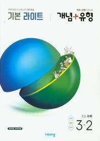 초등 수학 3-2(2020)(개념+유형 기본 라이트)