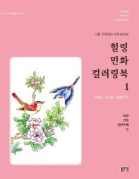 힐링 민화 컬러링북. 1: 사랑, 길상, 입신출세 편(나를 치유하는 아트테라피)