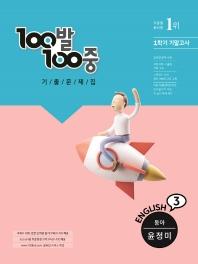 중학 영어 3-1 기말고사 기출문제집(동아 윤정미)(2021)(100발 100중)