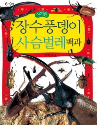 장수풍뎅이 사슴벌레 백과(신기한)(어린이 과학백과 10)(양장본 HardCover)