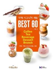 카페 시그니처 메뉴 BEST 60 시즌 2