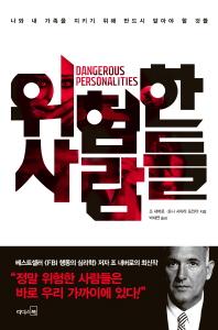 위험한 사람들