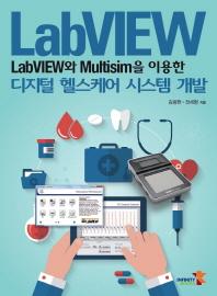 LabVIEW와 Multisim을 이용한 디지털 헬스케어 시스템 개발