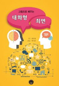 대화형 최면(그림으로 배우는)