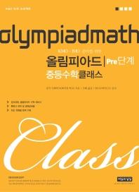 올림피아드 중등 수학 클래스 Pre단계(KMO IMO 준비를 위한)