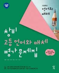 고등 언어와 매체 평가문제집(2021) 창비교육 / 최형용 교과서