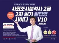 사회조사분석사2급 2차 실기 필답형 사이다 V10(2021)(NCS 믿고보는 사경환)(개정판 10판)