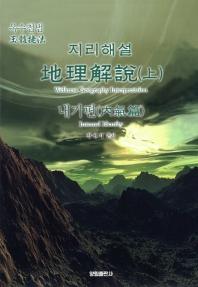 옥수첩법 지리해설 상하 세트(전2권)