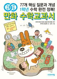 만화 수학교과서 초등 1학년(개념연결)