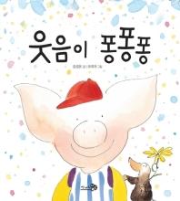 웃음이 퐁퐁퐁(빅북)(바람큰그림책 12)
