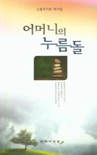 어머니의 누름돌(고흥작가회 제14집)