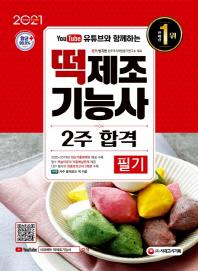 떡제조기능사 필기 2주 합격(2021)