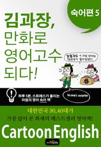김과장, 만화로 영어 고수되다. 숙어편 5