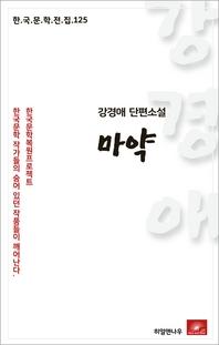 강경애 단편소설 마약(한국문학전집 125)