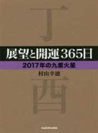 展望と開運365日 2017年の九紫火星