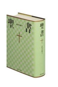 聖書 新共同譯 臼約聖書續編つき