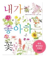내가 좋아하는 꽃(세밀화로 그린 어린이 자연 관찰 16)