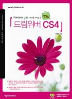 드림위버 CS4(OK OK OK 알찬 예제로 배우는)(CD1장포함)
