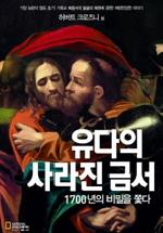 유다의 사라진 금서 (초판본)/669