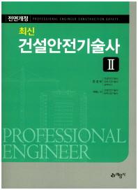 건설안전기술사. 2(최신)(전면개정판)