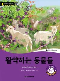 활약하는 동물들(Animals in Action)