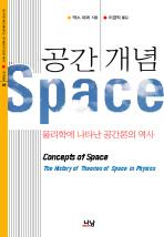 공간개념(한국학술진흥재단 학술명저번역총서 서양편 240)(양장본 HardCover)