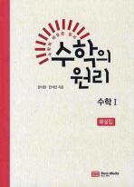 수학1 해설집(2010)(수학의 원리)